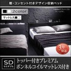 ベッド 棚・コンセント付き収納ベッド Oslo オスロ トッパー付きプレミアムボンネルコイルマットレス付き セミダブル