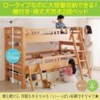 ベッド ロータイプなのに大容量収納できる・棚付き頑丈天然木2段ベッド Twinple ツインプル シングル