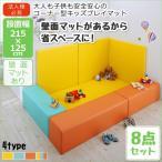 子供に安全安心のコーナー型キッズプレイマット Pop Kids ポップキッズ 8点セット フロアマット2枚+スツール3枚+壁面マット3枚 215×125 代引不可