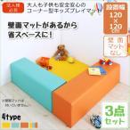 子供に安全安心のコーナー型キッズプレイマット Pop Kids ポップキッズ 3点セット フロアマット1枚+スツール2枚 120×120 代引不可