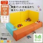 子供に安全安心のコーナー型キッズプレイマット Pop Kids ポップキッズ 5点セット フロアマット2枚+スツール3枚 210×120 代引不可