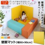子供に安全安心のコーナー型キッズプレイマット Pop Kids ポップキッズ プレイマット 壁面マット 90×90  代引不可