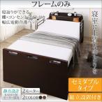 組立設置付き 寝返りができる棚・コンセント・ライト付き幅広電動介護ベッド フレームのみ 2モーター セミダブル