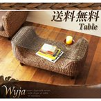 ウォーターヒヤシンスシリーズ Wyja ウィージャ テーブル 送料無料 代引不可