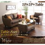 L字型セット ウォーターヒヤシンスシリーズ Wyja ウィージャ テーブルAセット(1Pソファ+2Pソファ+テーブル) 送料無料 代引不可