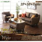 L字型セット ウォーターヒヤシンスシリーズ Wyja ウィージャ テーブルBセット(2Pソファ+3Pソファ+テーブル) 送料無料 代引不可