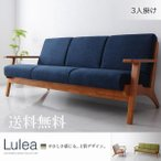 二人掛け用 北欧デザイン木肘ソファ Lulea ルレオ 3P 送料無料 代引不可