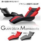 ソファ 座椅子 フロアソファ マンボウ 日本製 流線型デザイナーズソファ グラン・デルタマンボウソファ 送料無料