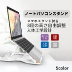 ノートPCスタンド タブレットスタンド ノートパソコン ホルダー ノートパソコン スタンド ノートPC ホルダー 冷却 放熱 クーラー PC スタンド ラップトップ
