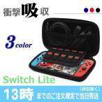 任天堂 Nintendo ニンテンドー 【スイッチライト】 switchLite 用 キャリング ケース カバー ハードケース ゲームカード セミハード 収納