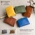 CLEDRAN クレドラン 財布 二つ折り がま口 革財布 ウォレット レザー レディース NOM PURSE WALLET CL2620
