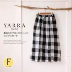 ショッピングチェック YARRA ヤラ ロングスカート ブロックチェック 裏地付き 服 ナチュラル 春 夏 ストンとしたシルエットのチェックスカート