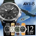 腕時計 メンズ 人気 腕時計 大人気パイロットウォッチ アヴィエイト AVI-8 メンズ腕時計