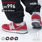 ニューバランス NewBalance スニーカー 靴 CM996 996 メンズ ランニング