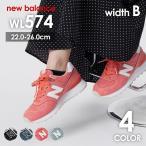 ニューバランス 574 レディース スニーカー New Balance 細身 B WL574 W574
