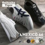 オニツカタイガー スニーカー MEXICO 66 VIN メンズ シューズ mexico66 アシックス