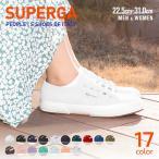 スペルガ  スニーカー 最安挑戦 SUPERGA 全17モデル スペルガ スニーカー  2750 コトゥクラシック メンズ レディース シューズ s000010