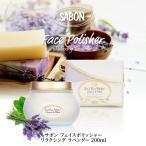 SABON サボン フェイスポリッシャー 200mL フルーツ ミントオイル&レモングラス