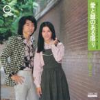愛と誠のある限り     (MEG-CD)