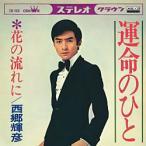 運命のひと     (MEG-CD)