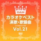 DAMカラオケベスト 演歌・歌謡曲 Vol.21     (MEG-CD)