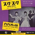スク・スク     (MEG-CD)