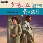 夕陽の丘     (MEG-CD)