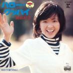 ハロー・グッバイ     (MEG-CD)
