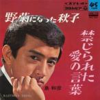 禁じられた愛の言葉     (MEG-CD)