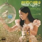 草原の輝き     (MEG-CD)