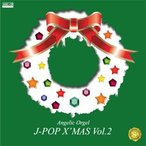 J-POP クリスマス Vol.2     (MEG-CD)