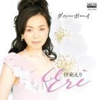 ダニーボーイ     (MEG-CD)