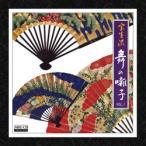 [Vol.1]宝生流 舞の囃子     (MEG-CD)