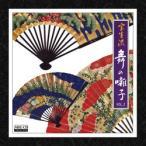 [Vol.2]宝生流 舞の囃子     (MEG-CD)