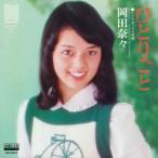 ひとりごと     (MEG-CD)