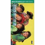 夏の友達・思い出がいっぱい     (MEG-CD)