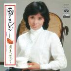 雨のエレジー     (MEG-CD)