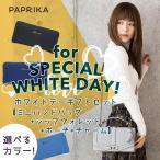 ホワイトデー ギフト ミニハンドバッグ 斜めがけ レディース 本革バッグ PAPRIKA(パプリカ)  ブランド 高級感 セット