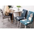 イスカバー ダイニング椅子 フィット チェアカバー 椅子カバー 洗える ストレッチ 椅子 かわいい 安い 保護 おしゃれ 汚れ防止