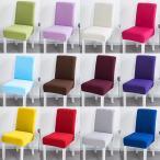 イスカバー ダイニング椅子 フィット チェアカバー 椅子カバー 洗える ストレッチ 椅子 無地 安い 保護 おしゃれ 汚れ防止