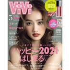 ViVi ヴィヴィ SPECIAL 増刊 2021年 3月号 雑誌