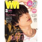 ViVi ヴィヴィ 特別版 2021年 3月号 雑誌 表紙 松村北斗(SixTONES)