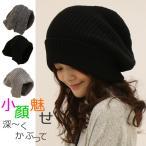帽子 ニット帽 レディース ニット 冬 大きいサイズ ゆったり リブ メール便対応可 セール