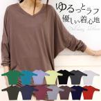 レディース トップス Tシャツ カットソー Vネック 長袖 ドルマン 大きいサイズ 体型カバー 30代 40代 2枚までメール便対応可