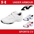 アンダーアーマー ジュニア 野球 トレシュー トレーニングシューズ UNDER ARMOUR UAスキルズターフ II JR〔1250258〕(ジュニア用)