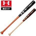 アンダーアーマー バット 野球 硬式 木製 84cm トップバランス BFJマーク 大学野球 1300681 UNDER ARMOUR ベースボール硬式木製バット 84cm