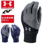 アンダーアーマー 手袋 スマホ対応 メンズ グローブ 野球 ランニング ジョギング ウォーキング 1319750