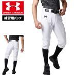 アンダーアーマー ユニフォームパンツ 練習着 高校野球 草野球 プラクティスパンツ 1354253 メンズ 野球 UNDER ARMOUR 野球練習パンツ