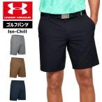 アンダーアーマー ショーツ ゴルフ ゴルフパンツ ゴルフウェア Iso-Chill 1358785 メンズ ハーフパンツ ヒートギア(夏用) UNDER ARMOUR アイソチルショーツ