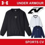 アンダーアーマー ジュニア 野球 ヒートギア(夏用) UNDER ARMOUR UA 9STRONG Vネックウインドジャケット〔BBB3593〕